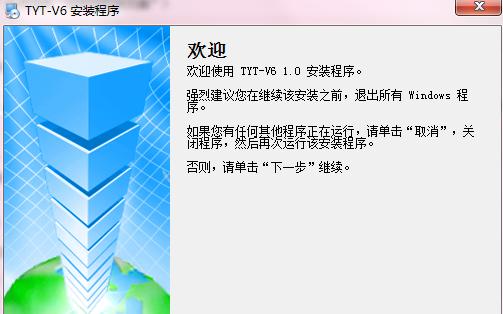 TYT特易通对讲机写频软件免费下载