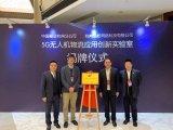 全国首个5G+无人机物流创新应用实验室在杭州落成