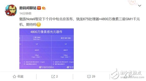 魅族首款4800萬手機Note9暫定或于下個月中旬發布 價格預計在千元左右