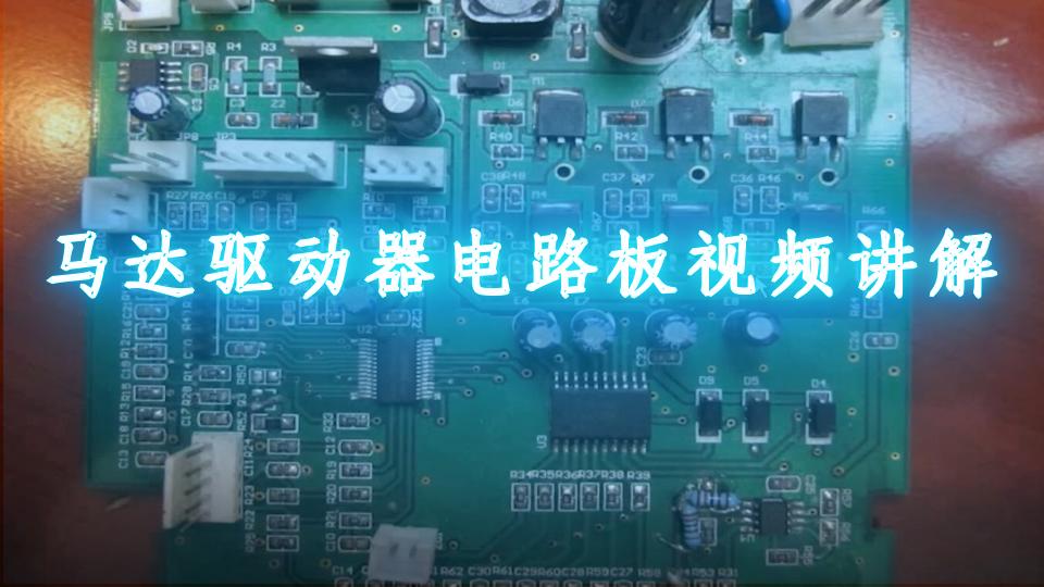 马达驱动器电路板视频讲解