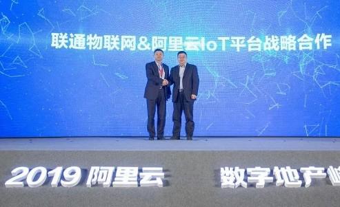 中国联通物联网公司与阿里云在物联网消费领域达成战略合作