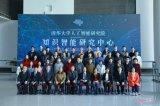 清华AI研究院成立知识智能研究中心,知识计算开放平台重磅发布