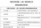 中微半导体已于11日向上海监管局提交IPO辅导备案