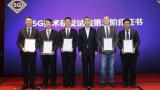 华为领先完成中国5G技术研发试验第三阶段测试