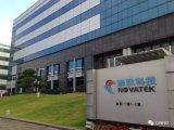 联咏前主管因泄露OLED驱动IC技术机密被起诉