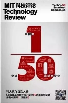 科大讯飞阿尔法蛋·系列产品能否引发行业大洗牌?