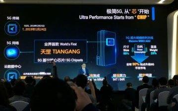 """華為發布5G基站芯片""""天罡"""" 助力5G商用全面提..."""