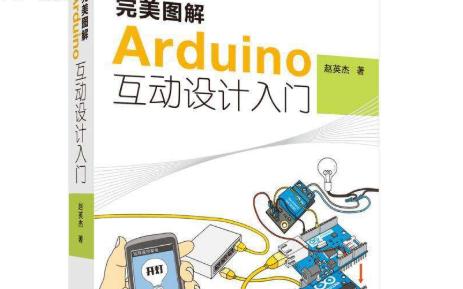 Arduino?#22363;?#20043;完美图解Arduino互动设计入门电子书免费下载