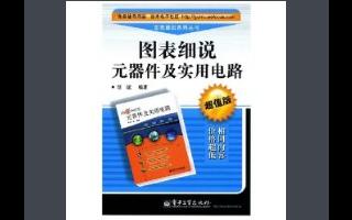 图表细说元器件及实用电路 电子书免费下载