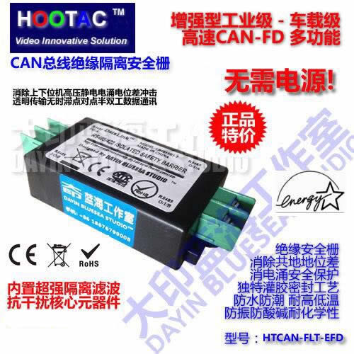 工业CAN2.0及CAN-FD隔离器及共模干扰抑制模组