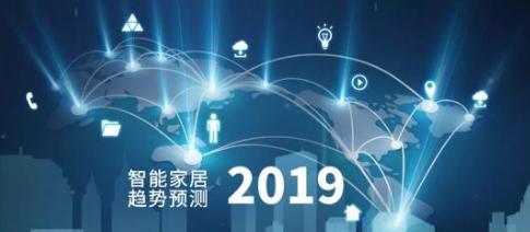 浅析2019年智能家居行业发展的七大趋势