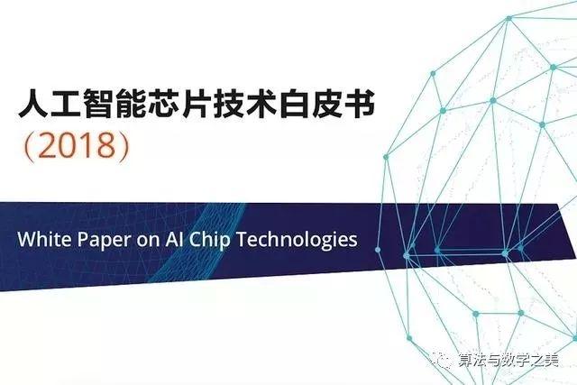 亚博清华大学正式发布了《人工智能芯片技术白皮书(2018)》