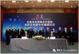 华为与长安汽车签署全面深化战略合作协议