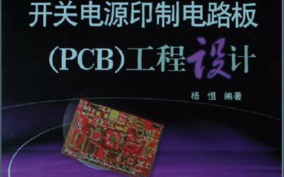 开关电源印制电路板(PCB)工程设计PDF电子书免费下载