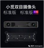 小觅智能发布双目摄像头标准彩色版