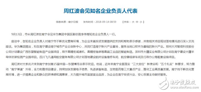 广西科林大疆半导体封装检测产业园项目开工 投资约2亿元
