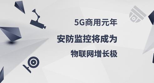 数字监控与安全将成为物联网领域的重要增长点之一 未来会重点布局