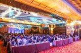 2019中国机器人行业年会在北京盛大开幕