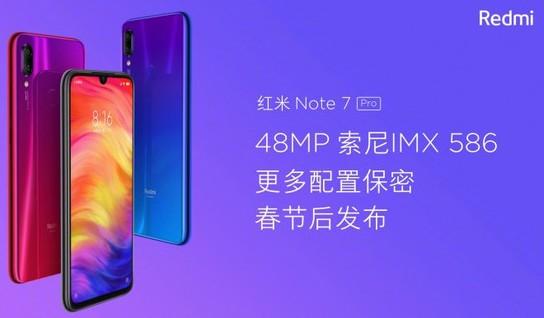 三星可折叠手机通过国内认证 红米Note 7 Pro配置提前曝光