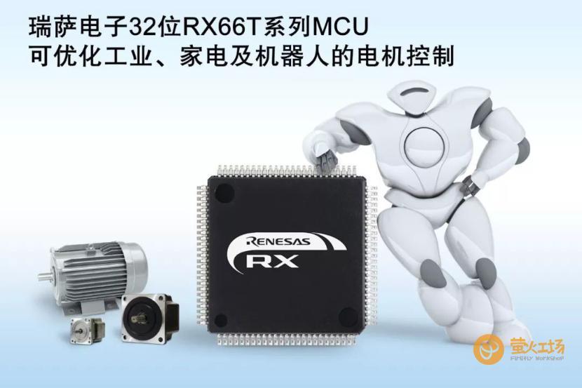 32位RX66T系列MCU 优化工业、家电和机器人设备的电机控制