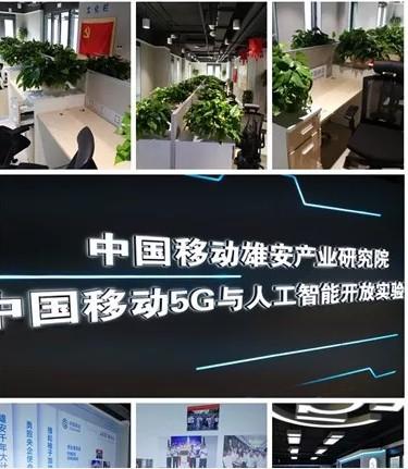 中国移动雄安产业研究院5G+AI开启智慧城市