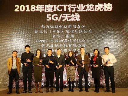 紫光展锐将在5G时代成为世界领先的芯片企业
