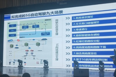 我国今年将实现首个5G自动驾驶示范应用落地