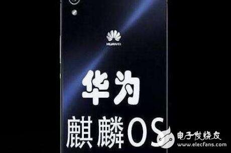 你都知道华为麒麟OS系统早已成熟却迟迟不肯发布的原因吗?