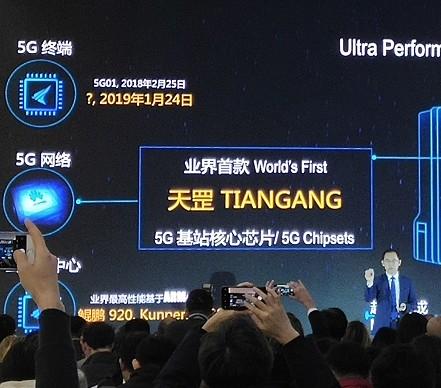 華為成功打造出全球首款5G基站核心天罡芯片