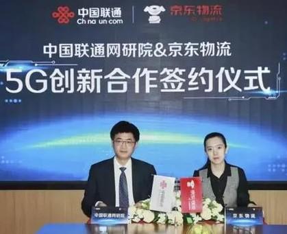 中国联通与京东物流达成合作共同建设5G+智能物流应用场景