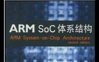 ARM SoC体系结构PDF中文版免费下载