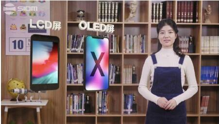 你的手机屏是LCD还是OLED?