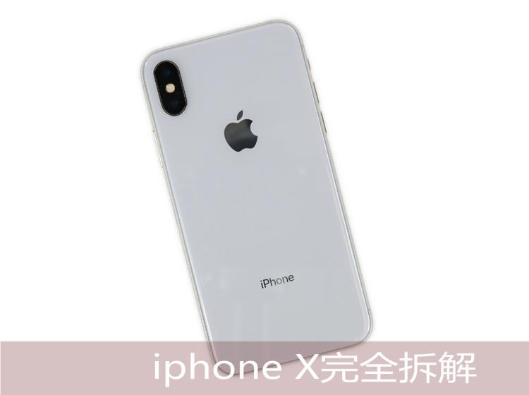 iPhoneX怎样拆解