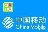 网速慢并未动摇中国移动作为国内最大运营商的地位