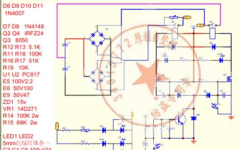 双电压底板转换部分电路原理图免费下载