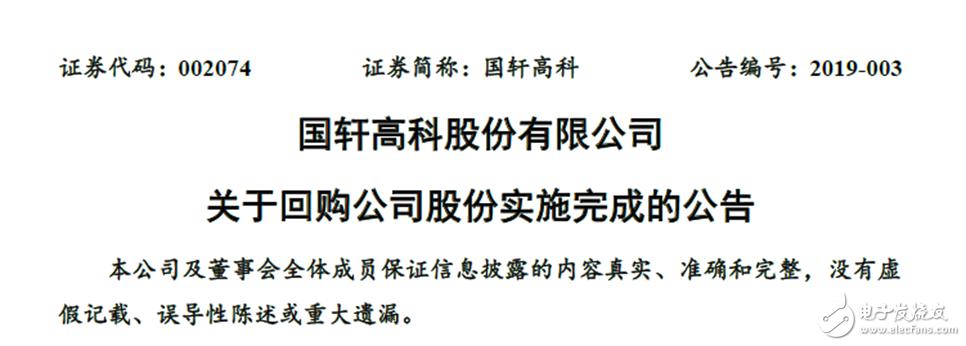 国轩高科发布回购公司股份完成的公告 支付总金额近2亿元