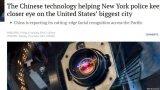 纽约市警察局大量采用中国人脸识别技术:中国在这方...