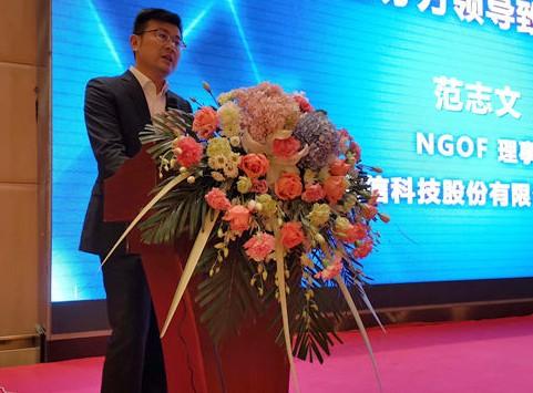 新一代光传送网发展论坛NGOF已为5G和云智能时代到来作好了全面准备