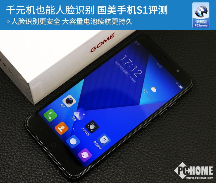 国美手机S1评测 人脸识别加持千元市场优势明显