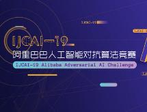 阿里携手IJCAI共同发起AI对抗算法竞赛
