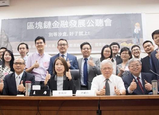 区块链与加密货币在台湾金融行业的发展与探讨
