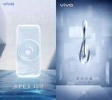 vivo官方公布新机名字叫做APEX 2019