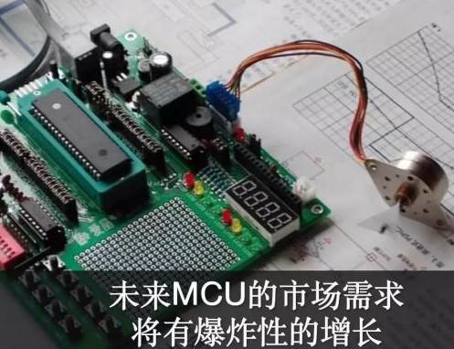 国产MCU厂商正在崛起打破国外垄断占领自己的一席之地