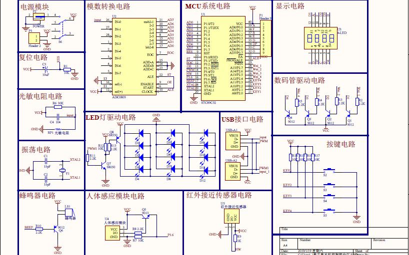 使用51单片机设计的智能调光台灯电路图和源代码资料免费下载