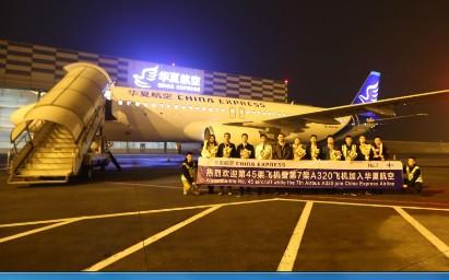 华夏航空迎来了2019年第一架空客A320飞机