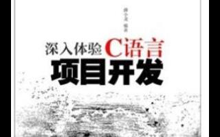 深入体验C语言项目开发PDF中文版免费下载