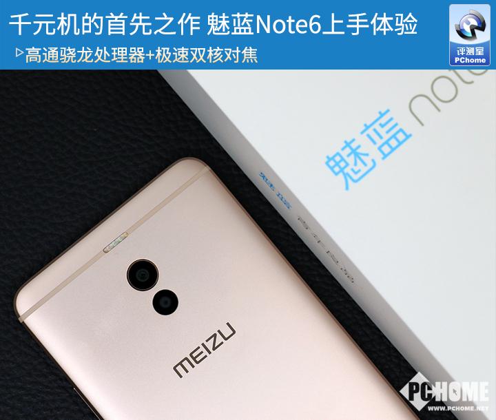魅蓝Note6上手 千元机首先之作
