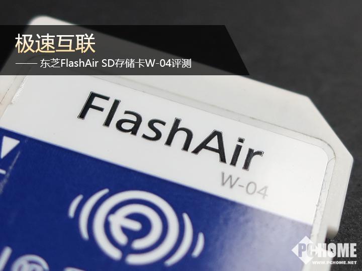 东芝FlashAirSD存储卡W-04评测 到底...