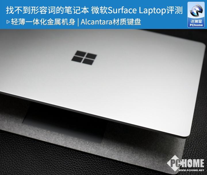 微软SurfaceLaptop评测 找不到准确的词来形容它
