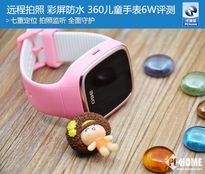 360儿童手表6W评测 功能丰富强大家长省心选择